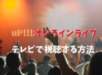 uP!!!オンラインライブ