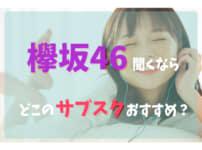 欅坂46サブスク
