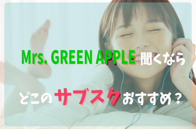 ミセスグリーンアップルサブスク
