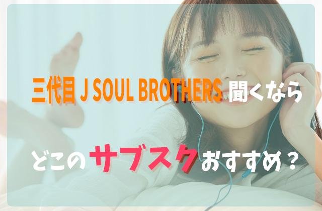 三代目 J SOUL BROTHERSサブスク