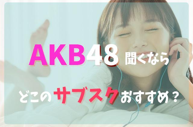 AKB48サブスク