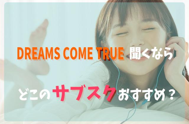 DREAMS COME TRUEサブスク