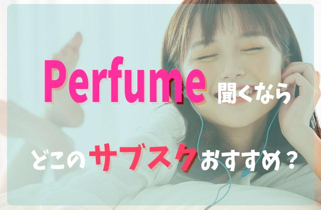 Perfumeサブスク