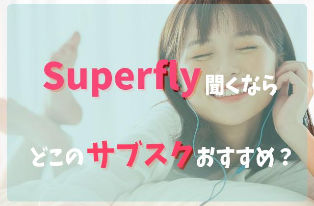 Superflyサブスク
