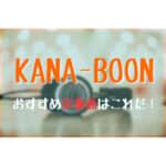 KANA-BOONのおすすめ人気曲はこれだ