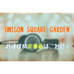 UNISON SQUARE GARDENのおすすめ定番曲はこれだ!