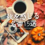 秋を感じる名曲15選(00年代編)