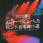 2020年にメジャーデビューしたバンドの名曲15選
