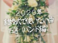 2020年結婚式で使いたい曲