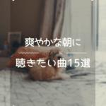 爽やかな朝に聴きたい曲15選バンド編