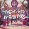 珍名バンドの珍名曲15選