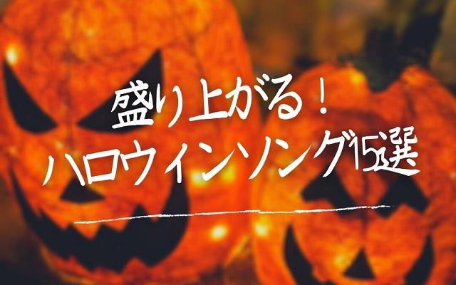 盛り上がるハロウィンソング15選