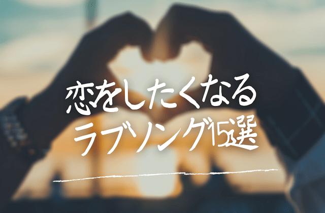 恋をしたくなるラブソング15選