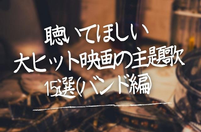 大ヒット映画の主題歌15選(バンド編)