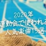 2020年運動会で使われる人気楽曲15選
