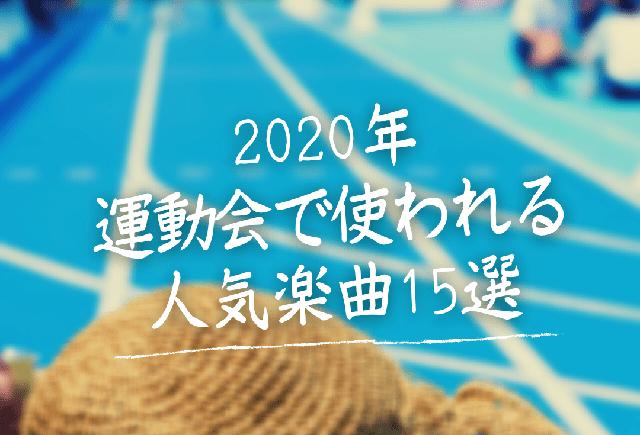 運動会2020
