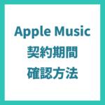 Apple Musicの有効期限・無料トライアル期間の確認について