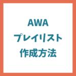 AWAのプレイリスト作成方法について解説します