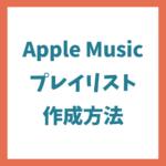 Apple Musicのプレイリスト作成方法について解説します