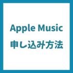 Apple Musicの申し込み方法について解説します
