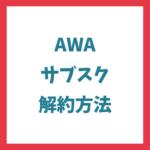 AWAの解約方法について解説します