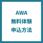 AWAの無料体験の申し込み方法について解説します