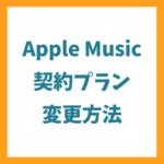 Apple Musicの契約プランの変更方法について解説します