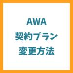 AWAの契約プランの変更方法について解説します
