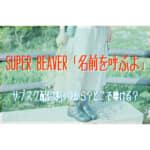 SUPER BEAVERの新曲「名前を呼ぶよ」のサブスク配信はいつから?どこで聴ける
