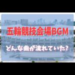 東京オリンピック競技会場で使用されたBGMまとめ