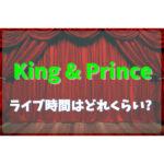 King & Princeのライブは何時間で終了時間はいつくらい?調査してみた